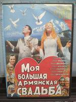 Отдается в дар Диск с фильмом «Моя большая армянская свадьба»