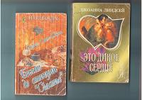 Отдается в дар Книги-романы о любви