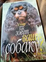 Отдается в дар Книга Как зовут вашу собаку?