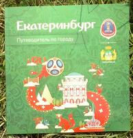 Отдается в дар путеводитель Екатеринбург.