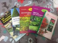 Отдается в дар Книги садовника