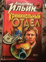 Отдается в дар Книги — детективы