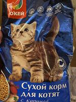 Отдается в дар Корм для котят