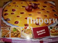 Отдается в дар Книга про Пироги.