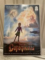 Отдается в дар Диск Необыкновенное путешествие Серафимы
