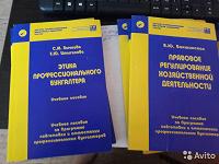 Отдается в дар книга «Кодекс этики профессиональных бухгалтеров