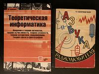 Отдается в дар Книги по математике, физике, программированию, информатике