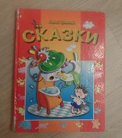 Отдается в дар Книга. К.Чуковский