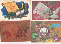 Отдается в дар Новый год открытки