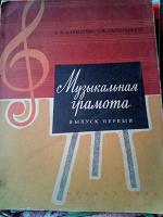 Отдается в дар Пособие Музыкальная грамота. 1970 г.