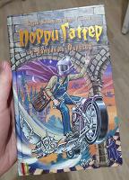 Отдается в дар Книга-пародия на Гарри Поттер
