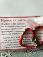 Отдается в дар Красная нить