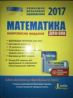 Отдается в дар Готовимся к ЗНО по математике ( решебник)