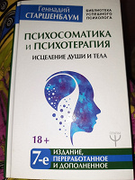 Отдается в дар Психосоматика