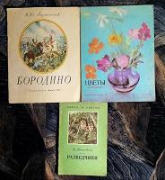 Отдается в дар Советские детские книжки.