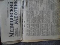 Отдается в дар Газета