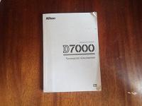 Отдается в дар Инструкция к фотоаппарату nikon d7000