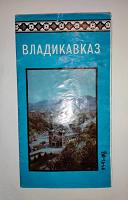 Отдается в дар Карта города Владикавказ