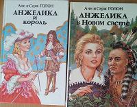 Отдается в дар Книги «Анжелика и король»,«Анжелика в Новом свете»