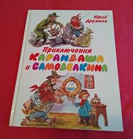 Отдается в дар Книга — детям