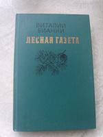 Отдается в дар Книги о животных и природе: В. Бианки, Дж Даррел, Б. Гржимек.