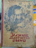 Отдается в дар Книги разные старые