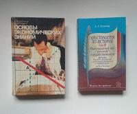 Отдается в дар Книги. Учебники