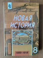 Отдается в дар Книга. Учебник по истории. 8 класс