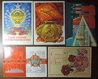 Отдается в дар Октябрьские открытки СССР