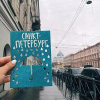 Отдается в дар Открытка из Петербурга