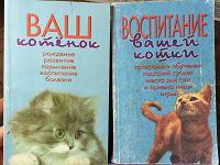 Отдается в дар Книжки для кошатников