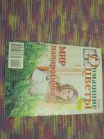 Отдается в дар журнал «домашние цветы», апрель 2012г