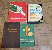 Отдается в дар Старые книги по кулинарии