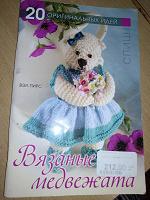 Отдается в дар 20 идей для вязания спицами медвежат с описанием