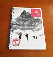 Отдается в дар Справочник по Швейцарии