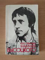 Отдается в дар Книга 100 песен Владимира Высоцкого — 3 фото.