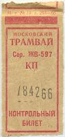 Отдается в дар Билет Московский Трамвай 1966г