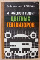 Отдается в дар Учебник по ремонту цветных телевизоров