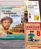 Отдается в дар Пособия по математике, русскому и истории