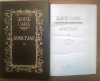 Отдается в дар Книги. Жорж Санд. Консуэло 1и2