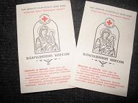 Отдается в дар Календарики красный крест