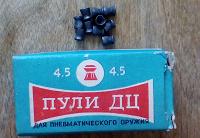 Отдается в дар Пульки свинцовые пневматического тирового оружия