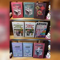 Отдается в дар Учебники и пособия алгебра, геометрия, математика 7 — 11 классы