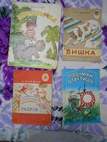 Отдается в дар Детские книжки советских времен