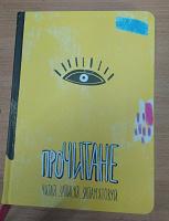 Отдается в дар Щоденник для книг