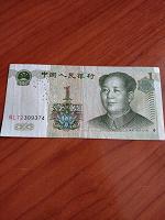 Отдается в дар Банкнота с Мао Цзэдуном