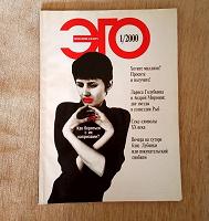 Отдается в дар Журнал ЭГО 1/2000