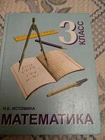 Отдается в дар Математика, учебник