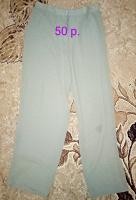 Отдается в дар Женские брюки больших размеров