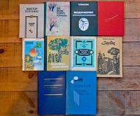 Отдается в дар Книги писателей-деревенщиков